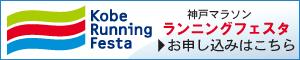 神戸ランニングフェスタ