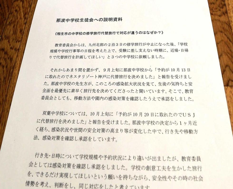 神戸新聞NEXT   西播   「隣の学校はUSJ行ったのに!」コロナ禍 ...